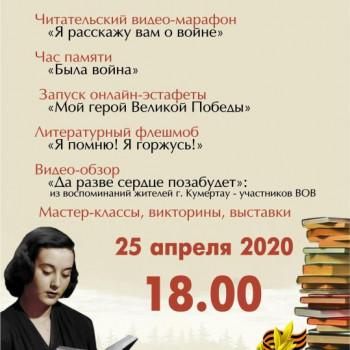 """""""Библионочь-2020"""""""