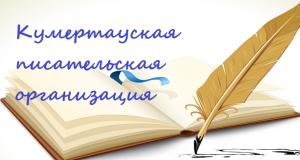 Кумертауская писательская организация