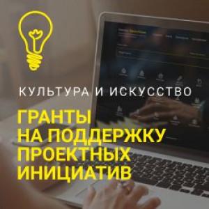 Гранты на поддержку проектных инициатив