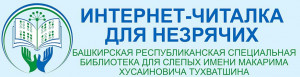 http://brsbs.ru/ru/biblioteka-govoryashchih-knig/38